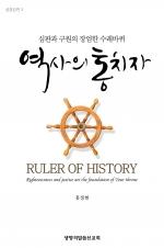 [성경강연회2]_ 역사의 통치자